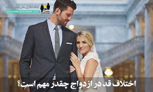اختلاف قد در ازدواج چقدر مهم است؟