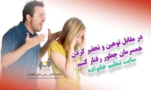 در مقابل توهین و تحقیر کردن همسرمان چکار کنیم