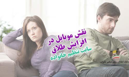 نقش موبایل در افزایش طلاق