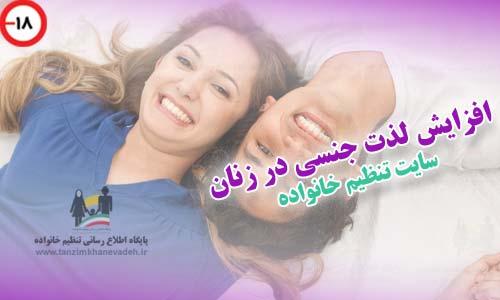 افزایش لذت جنسی و کیفیت ارگاسم در زنان