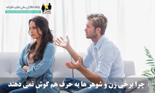 چرا برخی زن و شوهر ها به حرف هم گوش نمی دهند