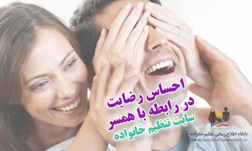 احساس رضایت در رابطه با همسر
