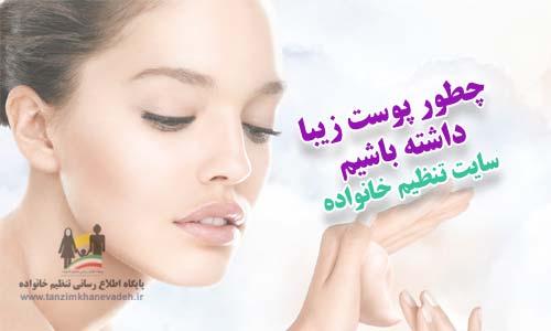 چطور پوست زیبا داشته باشیم