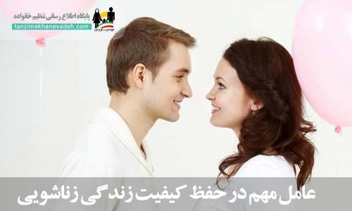 عامل مهم در حفظ کیفیت زندگی زناشویی