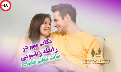 نکات مهم در رابطه زناشویی