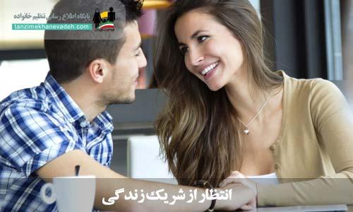 انتظار از شریک زندگی