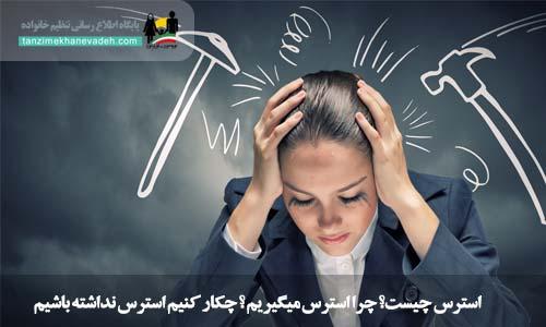 استرس چیست؟ چرا استرس میگیریم ؟ چکار کنیم استرس نداشته باشیم