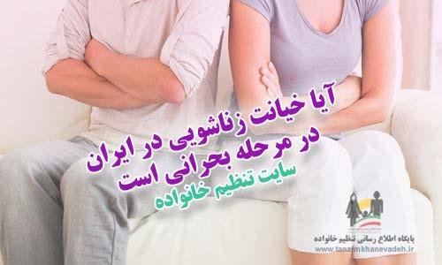 آیا خیانت زناشویی در ایران بحرانی است