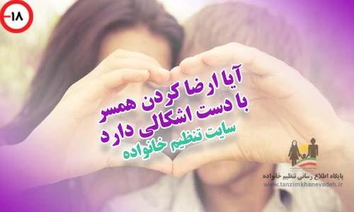 ارضا همسر با دست از نظر شرعی