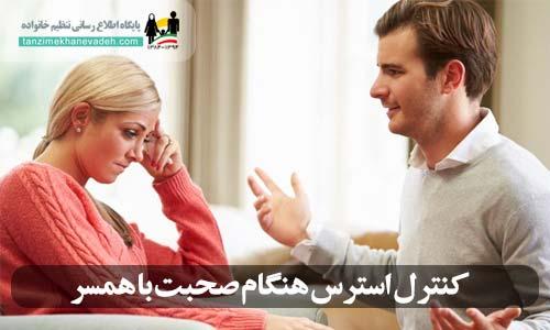 کنترل استرس هنگام صحبت با همسر
