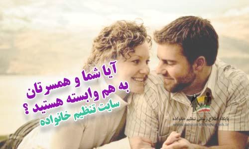 آیا شما و همسرتان به هم وابسته هستید
