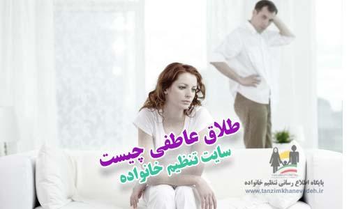 طلاق عاطفی چیست و علت افزایش آن