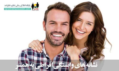 نشانه های وابستگی افراطی به همسر