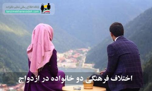 اختلاف فرهنگی دو خانواده در ازدواج