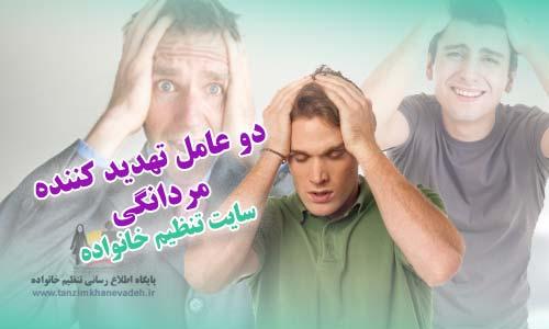 دو عامل تهدید کننده مردانگی