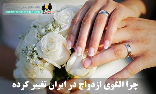 چرا الگوی ازدواج در ایران تغییر کرده
