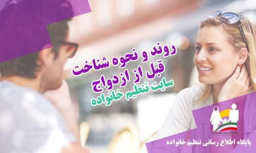 روند آشنایی و نحوه شناخت قبل از ازدواج