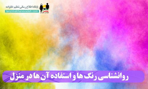 روانشناسی رنگ ها و استفاده آن ها در منزل