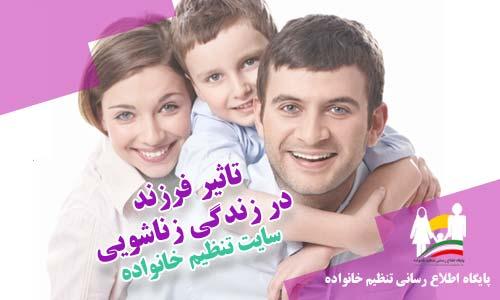 تاثیر فرزند در زندگی زناشویی