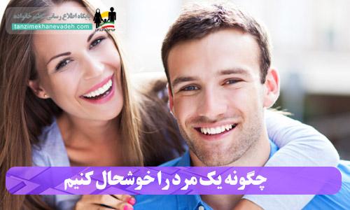 چگونه یک مرد را خوشحال کنیم