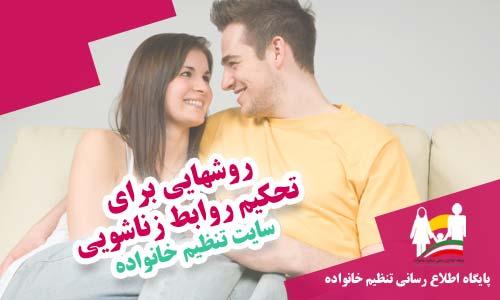 روشهایی برای تحکیم رابطه زناشویی