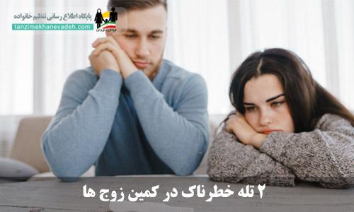 2 تله خطرناک در کمین زوج ها