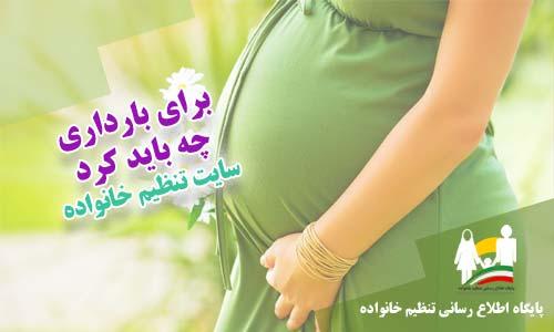 برای بارداری چه باید کرد