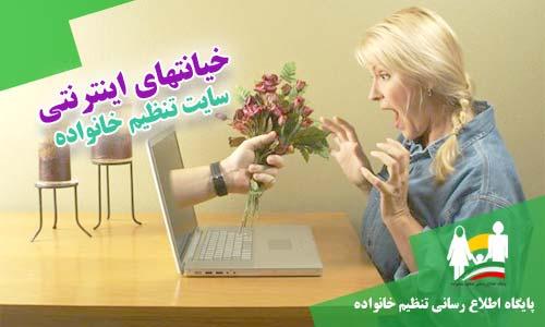 خیانتهای مجازی و اینترنتی