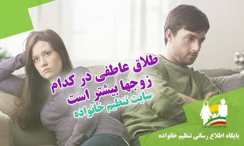 طلاق عاطفی در کدام زوجها بیشتر است