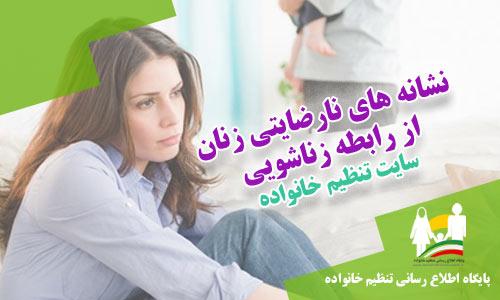 نشانه های نارضایتی زنان از رابطه زناشویی