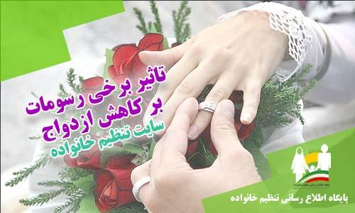 تاثیر برخی رسم و رسومات بر کاهش ازدواج