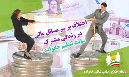 اختلاف بر سر مسائل مالی با همسر