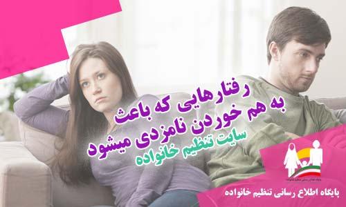رفتارهایی که باعث به هم خوردن نامزدی میشود