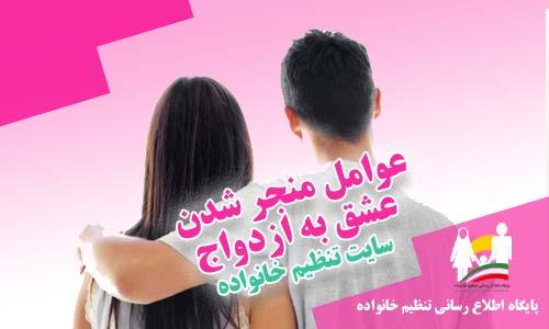 عوامل منجر شدن عشق به ازدواج