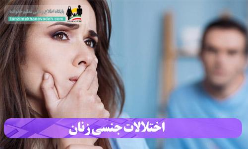 اختلالات جنسی زنان