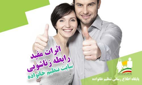 اثرات مفید رابطه زناشویی