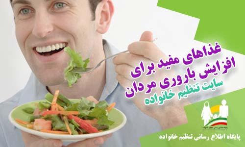 غذاهای مفید برای باروری مردان