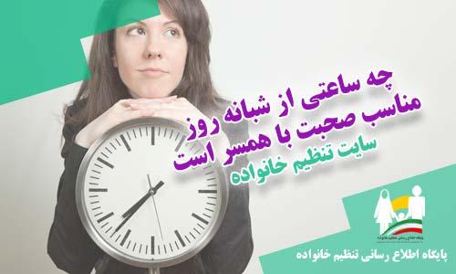 چه ساعتی مناسب صحبت با همسر است