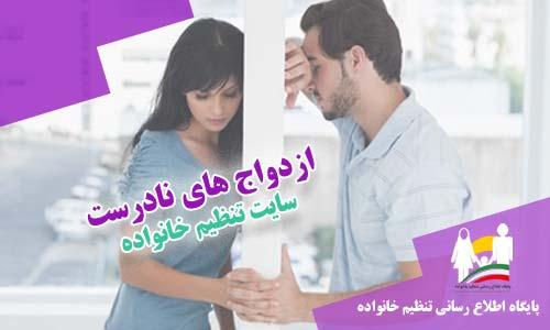 ازدواج های نادرست