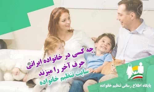 چه کسی حرف آخر در خانواده را میزند