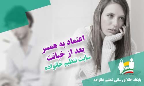 اعتماد به همسر بعد از خیانت