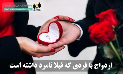ازدواج با فردی که قبلا نامزد داشته است