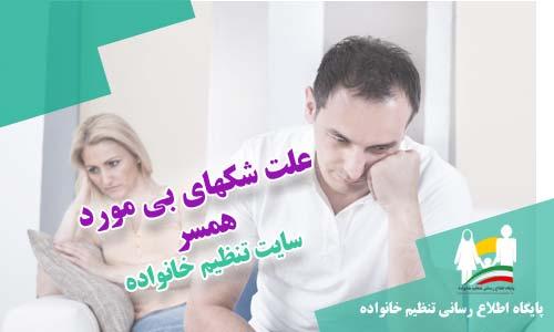 دلیل شکهای بی مورد همسر