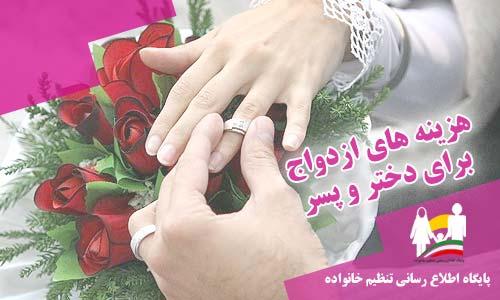هزینه های جشن ازدواج برای دختر و پسر