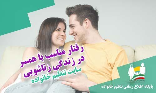 رفتار مناسب با همسر را بیاموزید