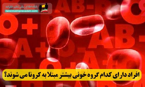 افراد دارای کدام گروه خونی بیشتر مبتلا به کرونا می شوند؟