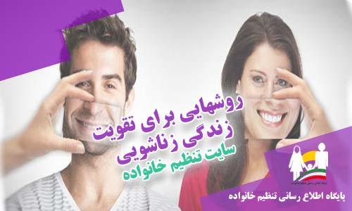 روشهایی برای تقویت زندگی زناشویی