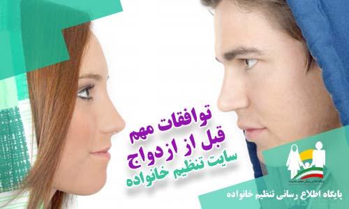 توافقات مهم قبل از ازدواج