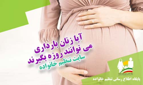 آیا زنان باردار می توانند روزه بگیرند