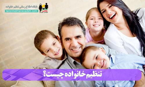 تنظیم خانواده چیست؟